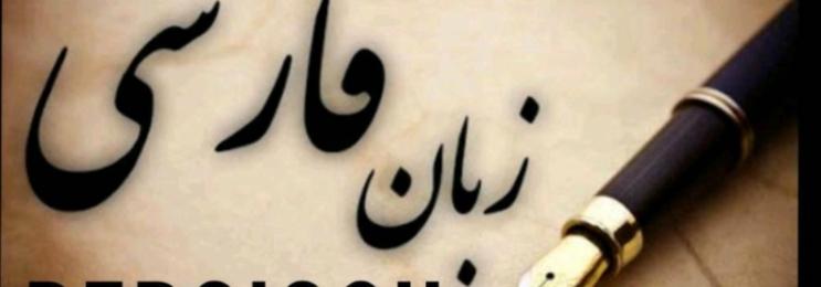Lerne Persisch in Griesheim im Privatunterricht von Muttersprachler Ali